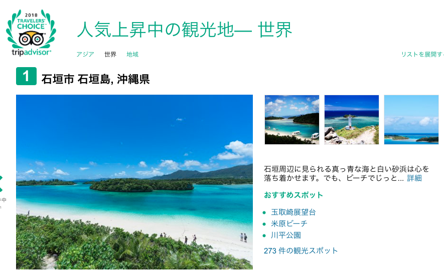 Ishigaki-jima is the number one in the world.