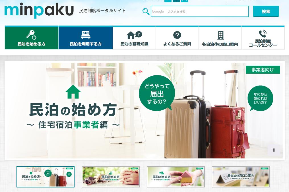 民泊制度ポータルサイト「minpaku」に届け出
