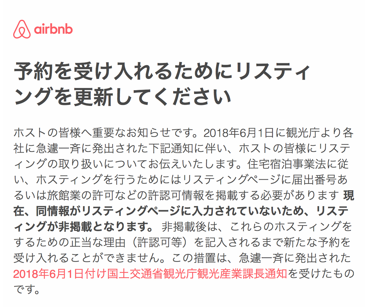 観光庁、急きょ通知でAirbnb機能不全に