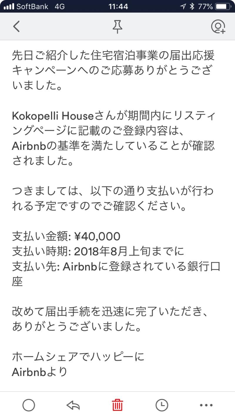 Airbnbから夏のボーナスをいただきました