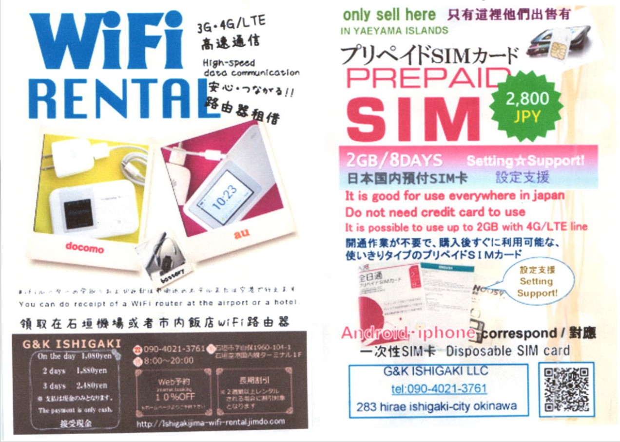 Wi-Fi Rental in Ishigaki Is.