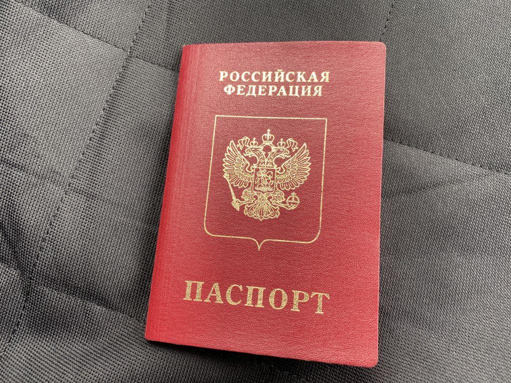 ロシア パスポート